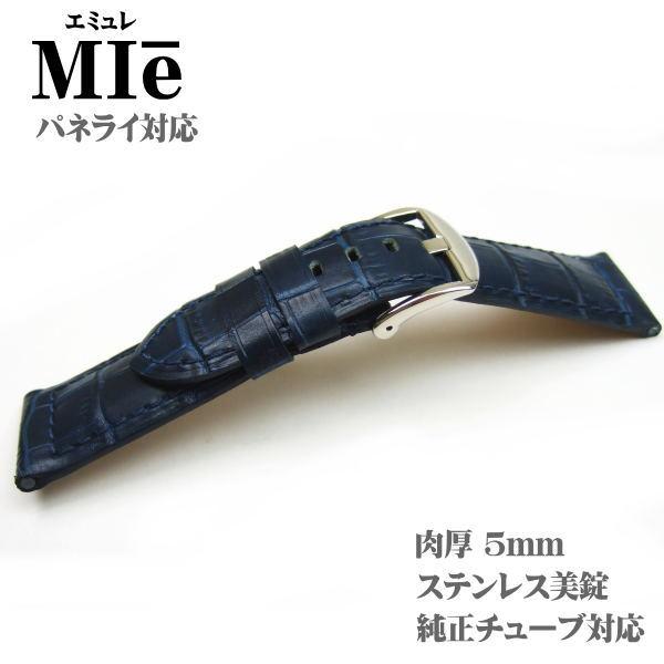 腕時計バンド時計ベルト交換時計幅24mm革型押しアリゲーターネイビーダークブルーパネライ対応可大型時計対応