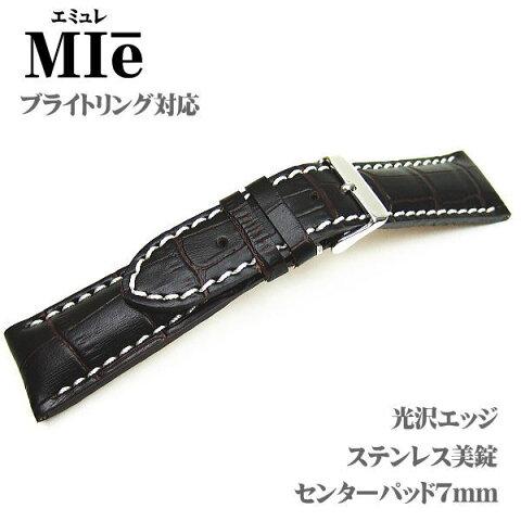 腕時計ベルト 時計バンド 革バンド 型押しアリゲーター チョコ 濃茶 時計幅 24mm 美錠幅 20mm ブライトリング対応可 大型時計対応品