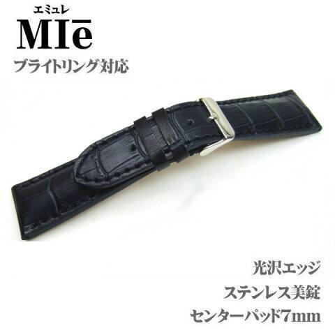腕時計ベルト 時計バンド 革バンド 型押しアリゲーター ダークネイビー 紺 時計幅 22mm 美錠幅 20mm ブライトリング対応可 大型時計対応品