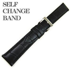 5229ff352b 腕時計ベルト 時計バンド セルフチェンジベルト 型押しワニ カーフ 黒 ブラック 16mm 17 mm