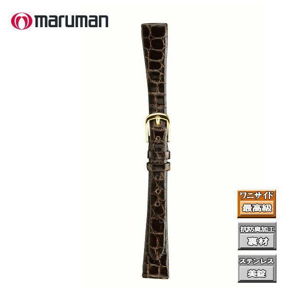 マルマン 婦人用皮革バンド 本ワニ サイド時計際幅 11mm 美錠幅 8mm 茶 DM便利用で(代引き不可)