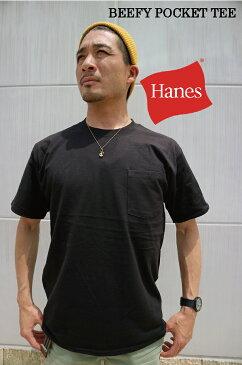 2枚までメール便対応 ヘインズ ビーフィー ポケットTシャツ HANES BEEFY 無地 ポケット tシャツ HANES BEEFY POCKET TEE ヘビーウエイト シンプル ヘインズ ビーフィー 11カラー ポケット付きTシャツ アメリカ規格 US規格 海外限定