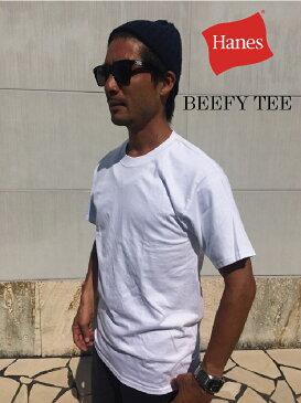 US ヘインズ ビーフィー Tシャツ HANES BEEFY 無地 tシャツ HANES BEEFY TEE ヘビーウエイト ヘインズ ビーフィー Tシャツ アメリカ規格 US規格 海外限定