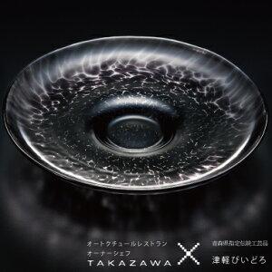 Casualshallowplate230(black)2個入【カジュアル/ブライダル/TAKAZAWA/ガラス食器/津軽びいどろ/石塚硝子/アデリア】