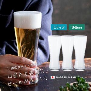 業務用 ビールグラス おしゃれ 【 薄吹きビアグラスL 3個入 】 ギフト ビアグラス タンブラー 薄口 ビール好き うすい 薄肉 飲み心地 香り 上品 美味しさ 風味 プレミアム 高級 食器洗浄機 飲食店 日本製 アデリア 石塚硝子