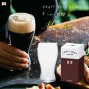 黒ビール グラス クラフトビール 【 クラフトビア・マスター (重厚) 】 ギネス飲み比べ ギフト 日本製 ポーター スタウト ドライ CRAFT BEER GLASS ガラス 強化 割れにくい 誕生日プレゼント ビール好き パパ 食洗機