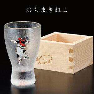 ねこぐらす枡酒グラス【ニッポン/テイスト/ネコ/猫/グラス/ガラス食器/日本酒グラス/ギフト/プレゼント/記念日/お祝い/石塚硝子】