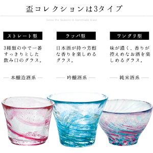 津軽びいどろ盃コレクション人気商品父の日冷酒おちょこぐいのみミニグラスガラス食器石塚硝子アデリア
