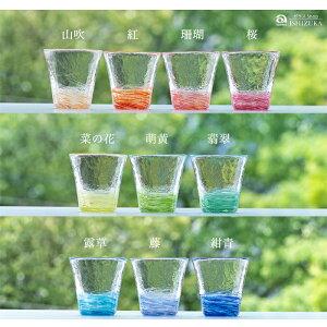 12色のグラスセレクトセット