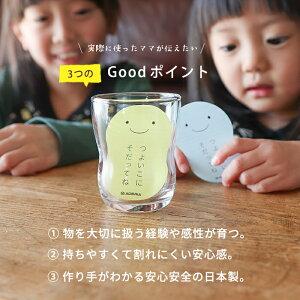 つよいこグラスM3個入【子供用/食育/強化/ION-PRO-TECT/グラス/コップ/ガラス食器/石塚硝子/アデリア】