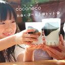 猫好き プレゼント 猫グラス 【 coconeco自由に選べ