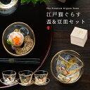 小皿 おちょこ 盃 豆皿 【 江戸猫ぐらす 盃 & 豆皿セッ