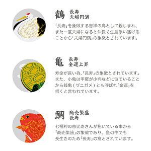 めでたmono福寿豆皿鶴亀鯛セット【グラス/ガラス食器/アデリア/石塚硝子/皿/豆皿/縁起物/ギフト】