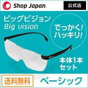 ショップ ジャパン ビッグビジョンベーシック ラッピング ビックビジョン