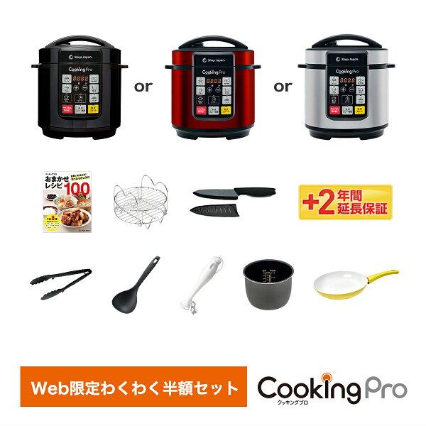 電気圧力鍋クッキングプロWeb わくわく半額セットタイマー機能付PKP-NXAM炊飯器炊飯ジャー無水調理蒸し料理正規品ショップジ