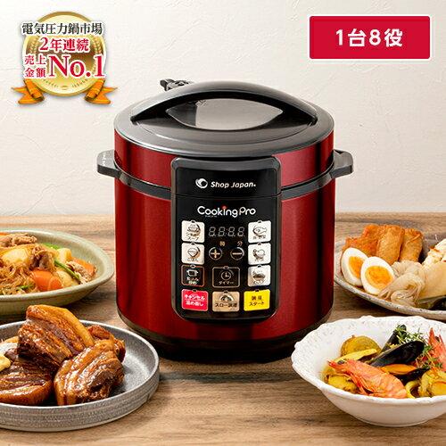 電気圧力鍋クッキングプロ専用レシピセットタイマー機能付PKP-NXAM圧力鍋炊飯器炊飯ジャー無水調理蒸し料理正規品ショップジャパ
