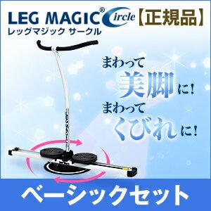 レッグマジックサークル【正規販売店】