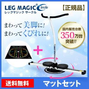 レッグマジックサークル専用マットセット【正規販売店】