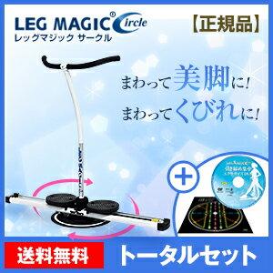 レッグマジックサークルトータルセット【正規販売店】