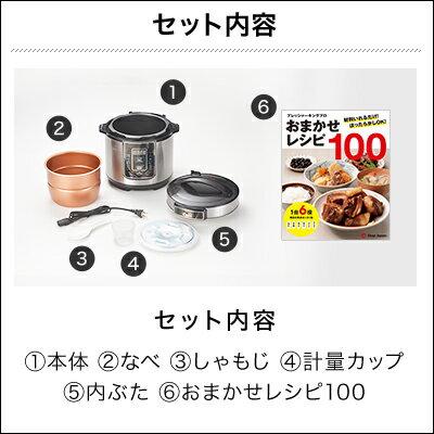 電気圧力鍋プレッシャーキングプロレシピ+蒸しプレートセットタイマー付PKP-NXAM炊飯器炊飯ジャー無水調理