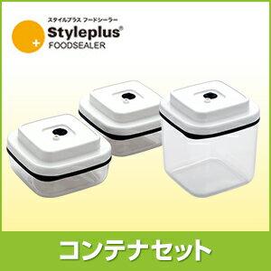 フードシーラーピタントコンテナセット【正規品】
