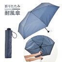 折りたたみ耐風傘 直径55cm 強風に強い傘 折りたたみ傘 ...