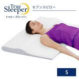 【正規品】トゥルースリーパー セブンスピロー シングルサイズ低反発まくら 快眠枕 正規品 ショップジャパン 60日間返品保証