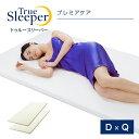 トゥルースリーパー プレミアケア 半額セット(ダブル×クイーン)True Sleeper マットレス 低反発マットレス 日本製 寝具 低反発 ベッド ショップジャパン 公式 SHOPJAPAN 送料無料