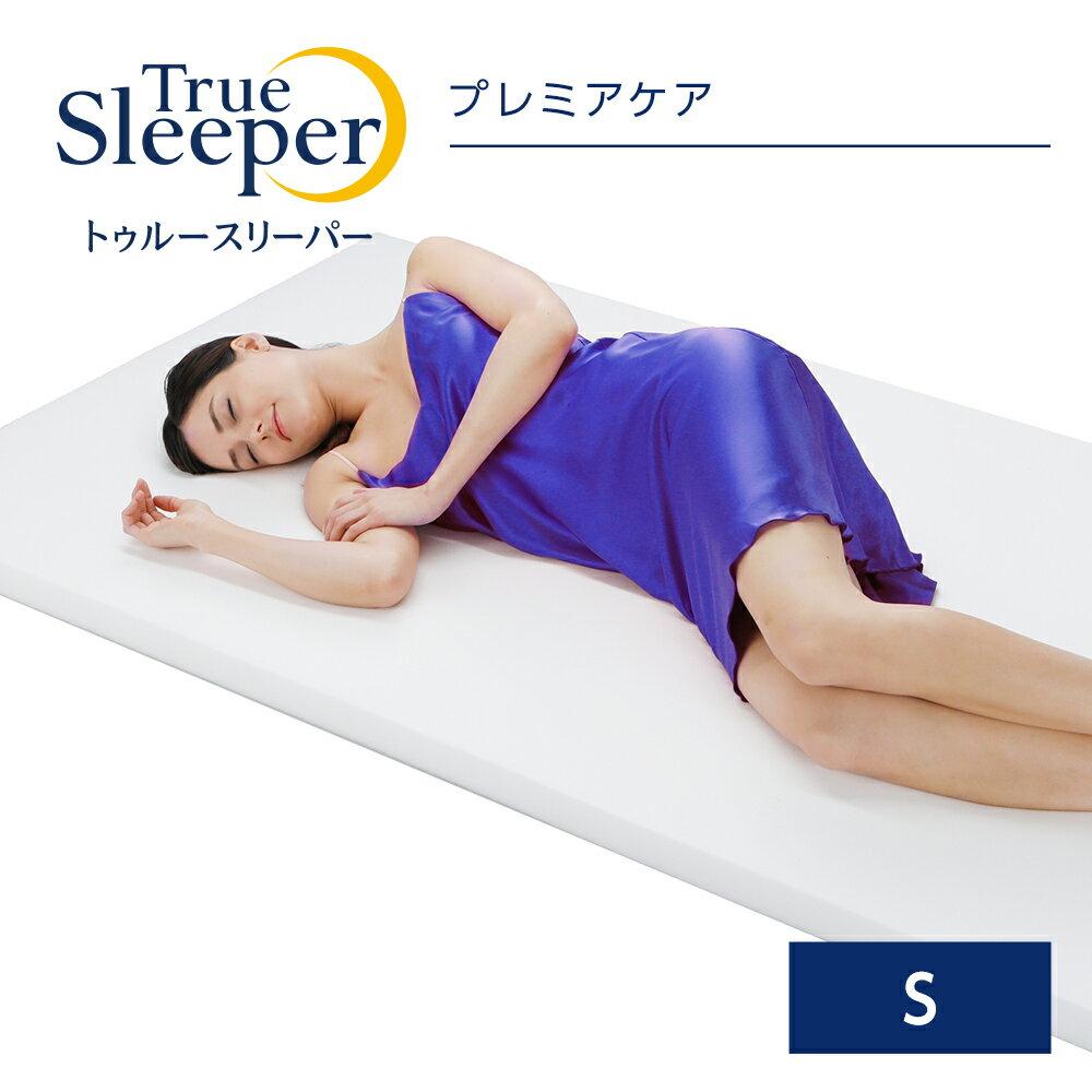 トゥルースリーパー プレミアケア シングルTrue Sleeper マットレス 低反発マットレス 日本製 寝具 低反発 ベッド ショップジャパン 公式 SHOPJAPAN 送料無料