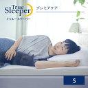 トゥルースリーパー プレミアケア シングルTrue Sleeper マットレス 低反発マットレス 日本製 寝具 低反発 ベッド ショップジャパン 公式 SHOPJAPAN 送料無料 1