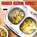 自動で食材を12通りにカットできる下ごしらえ器『ナイサーダイサー スマート』付き4品同時自動調理鍋『ツインシェフ』