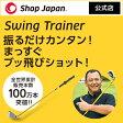 【1,000円OFFクーポンあり】スイングトレーナー(Swing Trainer)【ワンダーコア ワンダーコアスマート スレンダートーン セラフィット】も発売中!