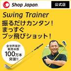スイングトレーナー(Swing Trainer)
