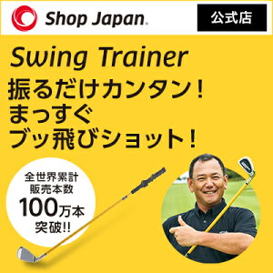 スイングトレーナー(SwingTrainer)