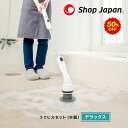 ショップジャパン ターボプロ デラックス ラクピカセット(半額)ホワイト お風呂