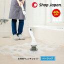 ショップジャパン ターボプロ ベーシック キュッキュセット ホワイト お風呂 掃