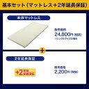トゥルースリーパー プレミアケア シングルTrue Sleeper マットレス 低反発マットレス 日本製 寝具 低反発 ベッド ショップジャパン 公式 SHOPJAPAN 送料無料 3