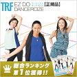 TRF イージー・ドゥ・ダンササイズ(DVD 3枚組)(1st/2nd) 【ダンス エクササイズ】【正規品】【ショップジャパン】