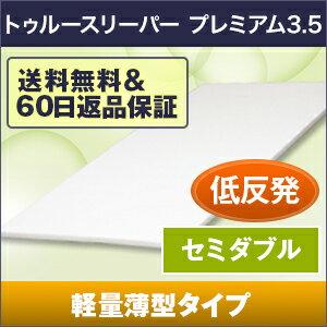 公式/トゥルースリーパー プレミアム3.5(セミダブル)今なら送料無料!60日間返品保証!【マットレス/低反発マットレス/ショップジャパン/SHOPJAPAN】
