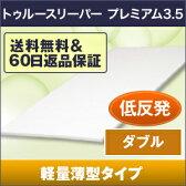 公式/トゥルースリーパー プレミアム3.5(ダブル)今なら送料無料!60日間返品保証!【マットレス/低反発マットレス/ショップジャパン/SHOPJAPAN】
