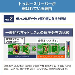 公式/トゥルースリーパープレミアム3.5(シングル)今なら送料無料!60日間返品保証!シングルショップジャパン公式正規品日本製マットレス寝具低反発ベッド
