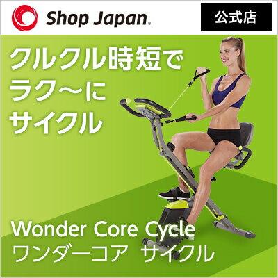 【公式】ワンダーコア サイクル39日返品保証は当店だけ!正規品 フィットネスバイク サイクリングマシン バイク 有酸素 腹筋 二の腕 ショップジャパン マシン 筋トレ 器具 ダイエット フィットネス エクササイズ:ショップジャパン