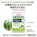 【カゴメ公式】スルフォラファン 93粒(目安31日分) サプリメント 機能性表示食品 ブロッコリースプラウト 肝機能が気になる方へ 3