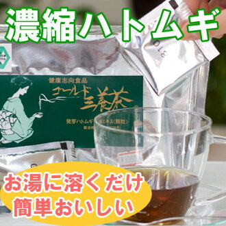 Domestic adlay tea extract gold miyaki tea. Powder dissolve in hot water only. Armpac 60 bags containing a convenient mobile