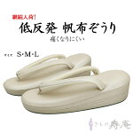 草履帆布低反発草履ゆったり幅広小判型さくら色S・M・L寸三枚芯あい美謹製新品