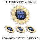 【送料無料】ソーラーライト 屋外 埋め込み式 水陸両用 ガーデンライト 4個セット IP68防水 太陽光パネル充電 光センサー 12LED(電球色)4UMEKOMIRT・・・