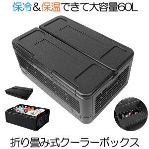 【送料無料】クーラーボックス 折り畳み式 大容量 60L バッグ 保冷 保温 W機能 収納 キャンプ BBQ アウトドア COUBO60