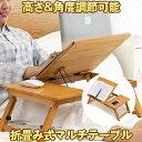 【送料無料】折畳み式 マルチテーブル 高さ調節 角度調節 ブックスタンド 頑丈 机 本 書見台 スマホ タブレット バンブー ベッド 高品質 素材 OMATERUB