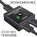 HDMI 切替器 分配器 双方向 hdmiセレクター 4K