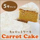 キャロットケーキ 5号サイズ(直径約15cm) 【うまいもの大会】【野菜スイーツ】【英国菓子】【イギリス菓子】【CARROT CAKE】